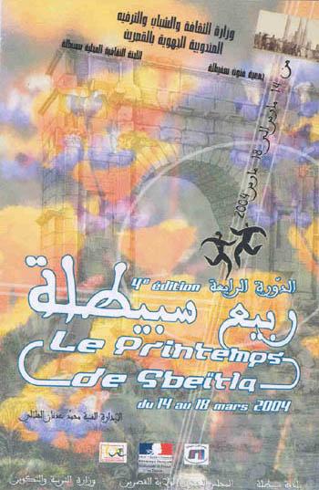 Sbeitla2004 JPEG