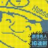 takahashi_meijin_cd